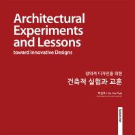 건축적 실험과 교훈(창의적 디자인을 위한)