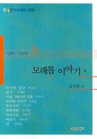 모래톱 이야기 외(한국소설의 얼굴 6)   /상현서림 /☞ 서고위치:GU 2  *[구매하시면 품절로 표기됩니다]