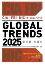 글로벌 트렌드 2025(CIA FBI NIC 미 정보기관의)