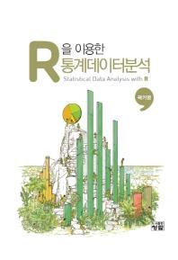 R을 이용한 통계데이터분석(양장본 HardCover)