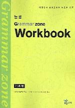 GRAMMAR ZONE WORKBOOK: 기초편(능률)