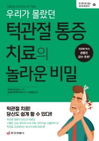 우리가 몰랐던 턱관절 통증 치료의 놀라운 비밀(한 권으로 읽는 상식&비상식 10)