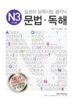 일본어 능력시험 클리닉 N3: 문법 독해(2010)