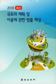 국토의 계획 및 이용에 관한 법률 해설(2018)(최신)(양장본 HardCover)