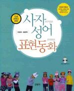 사자성어 표현동화(인성교육을 위한)(CD1장포함)