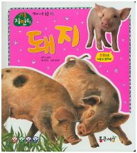 돼지(리틀 자연북스 25)(양장본 HardCover)