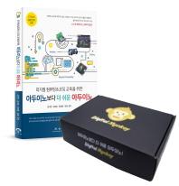 아두이노보다 더 쉬운 아두이노 + 아두이노 몽키보드 KIT(피지컬 컴퓨팅 & 코딩 교육을 위한)