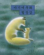 아기여우와 털장갑(낮은학년 그림책)