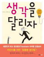 생각을 달리자(이어령의 춤추는 생각학교 2)