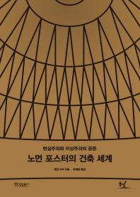 노먼 포스터의 건축 세계(정암총서 11)