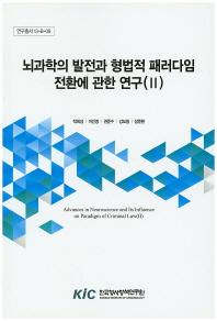 뇌과학의 발전과 형법적 패러다임 전환에 관한 연구. 2(연구총서 13-B-08)