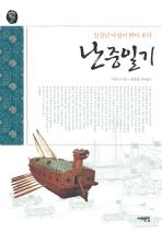 난중일기(오래된 책방 07)