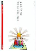 포퓰리스트 리더(ERI연구에세이 67)(반양장)