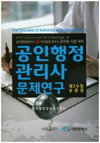 공인행정관리사문제연구(3급)(3판)