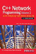 C++ NETWORK PROGRAMMING VOLUME 2