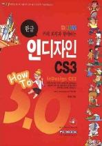 한글 인디자인 CS3 HOW TO(CD1장포함)