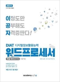 DIAT 디지털정보활용능력 워드프로세서(2021)(이공자)