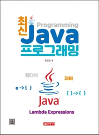 Java 프로그래밍(최신)