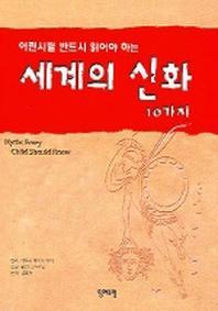 세계의 신화 10가지 (어린시절 반드시 읽어야 하는)