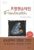 프랑켄슈타인(CLASSIC LETTER BOOK 010)
