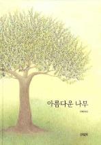 아름다운 나무(양장본 HardCover)