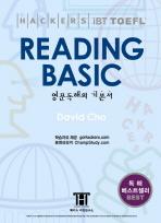HACKERS TOEFL READING BASIC (iBT) -29페이지까지 10페이지정도 문제풀이등의 사용감외 깨끗