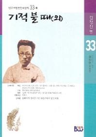 기적 불 때(외)(범우비평판한국문학 33-1)