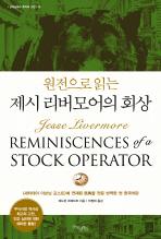 원전으로 읽는 제시 리버모어의 회상(굿모닝북스 투자의 고전 15)