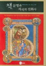 책 문명과 지식의 진화사