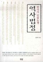 역사법정: 한국사 인물논쟁