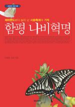 함평 나비혁명(JERRC 총서 2)