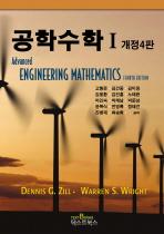 공학수학. 1