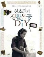 천호진의 생활목공 DIY(CD1장포함)(내 인생 두 번째 취미 2)