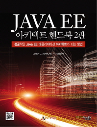 Java EE 아키텍트 핸드북(2판)