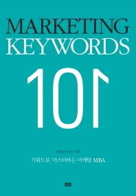Marketing keywords 101(마케팅 키워드 101)