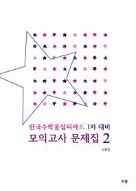 한국수학올림피아드 1차 대비 모의고사 문제집. 2