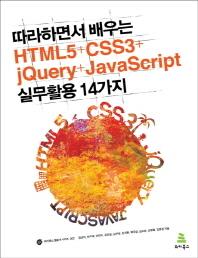 HTML5 CSS3 jQuery JavaScript 실무 활용 14가지