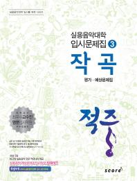 작곡 평가 예상문제집(적중)(실용음악대학 입시문제집 3)
