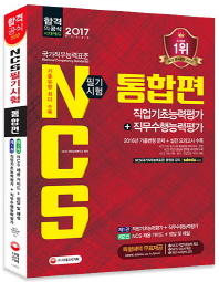 NCS(국가직무능력표준) 필기시험 직업기초능력평가+직무수행능력평가: 통합편(2017)(개정판 2판)