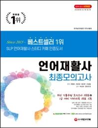 언어재활사 최종모의고사(2020)(개정판 3판)