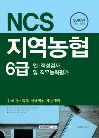 NCS 지역농협 6급 인적성검사 및 직무능력평가(2018)