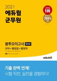 국어+ 행정법+ 행정학 봉투모의고사 5회분(군무원)(2021)(에듀윌)