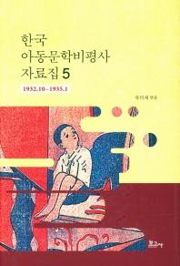 한국 아동문학비평사 자료집. 5: 1932.10~1935.1(양장본 HardCover)