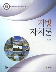 지방 자치론(7급)(2014)