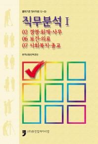직무분석. 1(출제기준 정비자료 12-03)