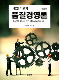 NCS 기반의 품질경영론(개정판)