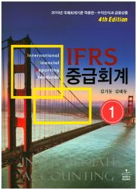 IFRS 중급회계. 1(4판)