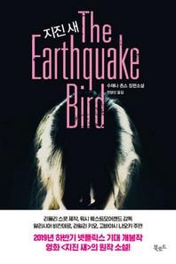 지진 새(스토리 콜렉터 78)