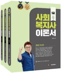 사회복지사 1급 이론서 세트(2022)(전3권)