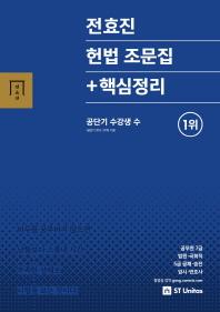 전효진 헌법 조문집+핵심정리(2019)